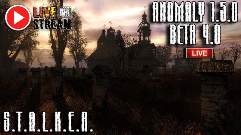 S.T.A.L.K.E.R.: Anomaly 1.5.0 [BETA 4.0] | Поиски Стрелка | Stream 8