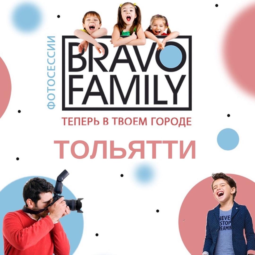 Афиша Тольятти BRAVO KIDS/ ТОЛЬЯТТИ