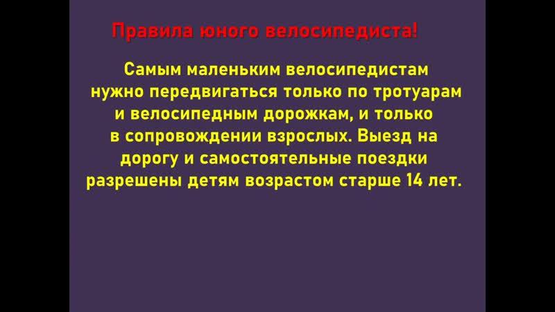 Pravila-dorojnogo-dvijeniya-dlya-skolnikov_(videomega.ru)