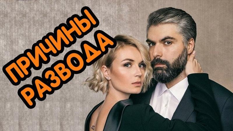 Спектакль окончен развод Полины Гагарной и Дмитрия Исхакова Не heppy and
