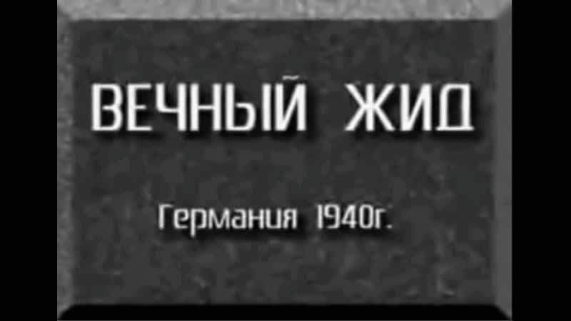 Вечный жид Стенограмма