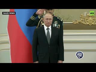 Реакция Владимира Путина на исполнение гимна России. Вечерний Ургант ()
