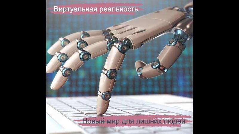 Виртуальная реальность новый мир для лишних людей Подкаст №22 Д Голубовский и П Шкуматов