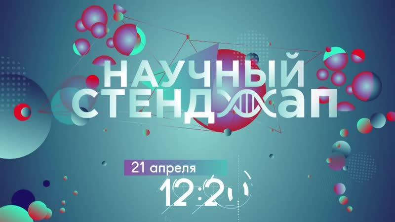 Научный стендап   3 сезон   Анонс №6