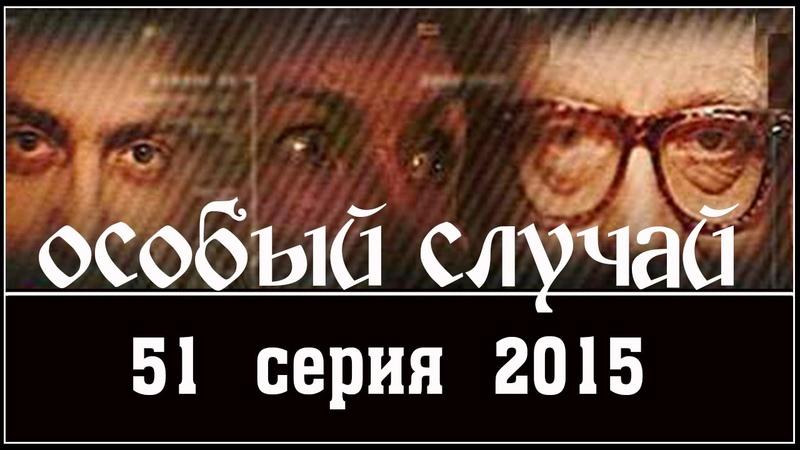 Особый случай 3 сезон 51 серия 2015 HD Мистика детектив сериал
