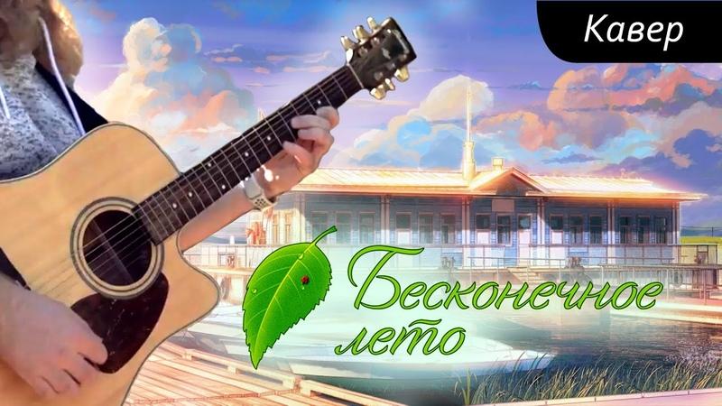 Бесконечное лето (Everlasting Summer) | Main Theme [Smooth Jazz Guitar Cover]