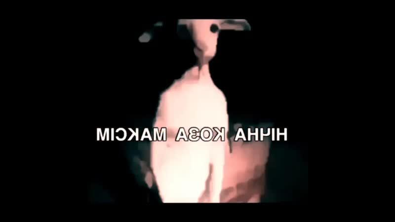 Нічна коза Максім дивитися тільки вночі