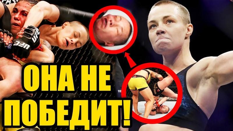 РОУЗ НАМАЮНАС vs ДЖЕССИКА АНДРАДЕ МЕГА РЕВАНШ Прогноз и разбор к UFC 251
