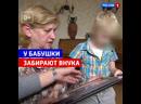 У москвички забирают внука органы опеки – Россия 1