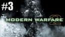 Прохождение Call of Duty Modern Warfare 2 - 3 Росомахи! Осиное гнездо