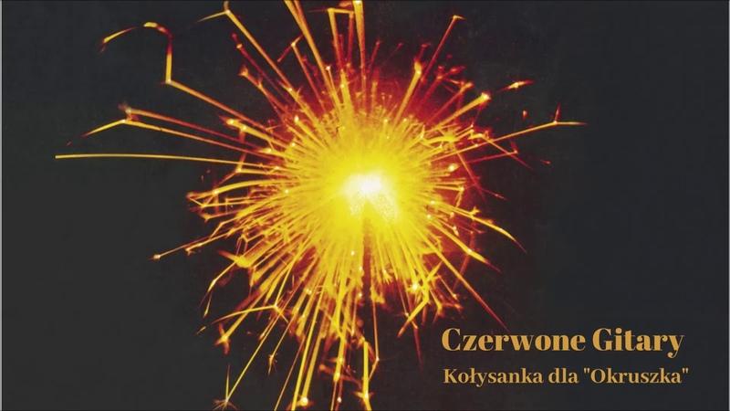 Czerwone Gitary Kołysanka dla Okruszka Official Audio