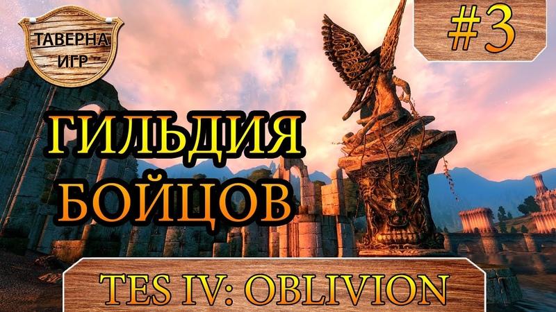 The Elder Scrolls IV Oblivion Гильдия Бойцов 3 часть