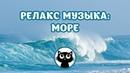 Релакс музыка с шумом моря
