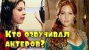 КТО озвучивал АКТЕРОВ сериала Великолепный век / Русский голос ХЮРРЕМ и СУЛЕЙМАНА