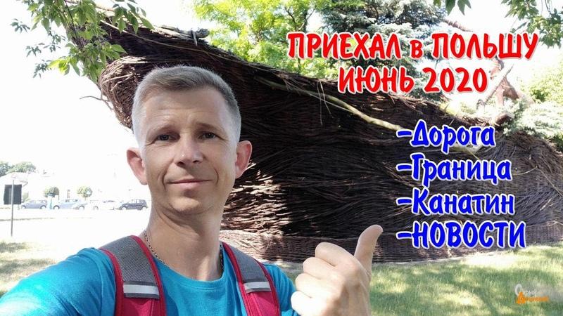 Приехал в Польшу Июнь 2020 Дорога Граница Карантин Новости