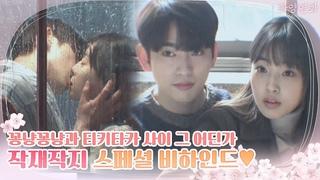 [Видео] 200606 Чжинён на съёмках дорамы When My Love Blooms  tvN DRAMA