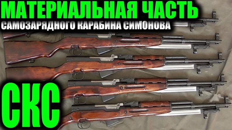 СКС Полный обзор материальной части SKS carbine