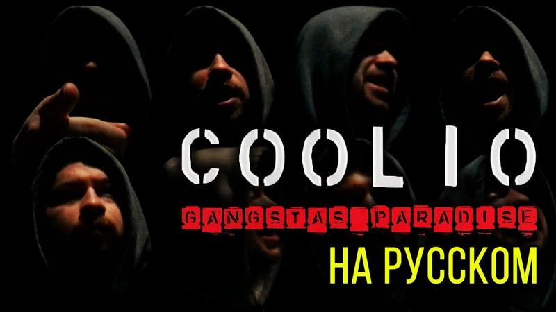 Coolio Gangsta's Paradise feat L V Cover на русском ALEKS feat Антон Щик