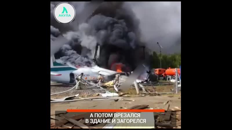 Крушение самолета в Бурятии | АКУЛА