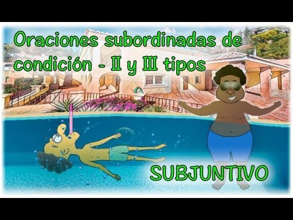 Испанский язык Урок 52 Условные придаточные Oraciones subordinadas de condición 2