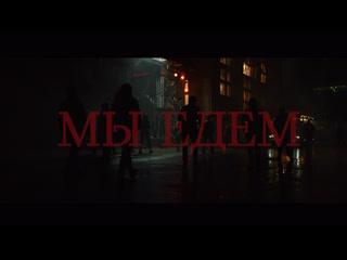 Nikelle - Мы едем (Премьера клипа, 2020)