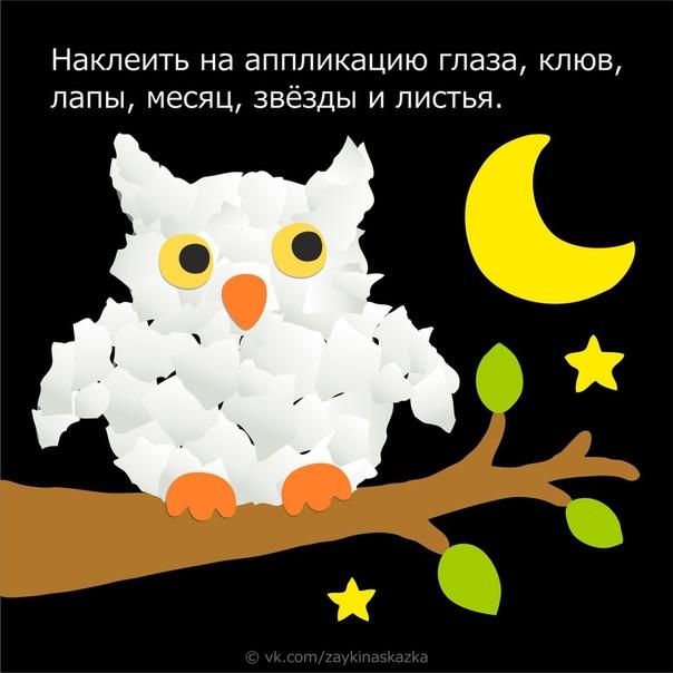 БЕЛАЯ СОВА ИЗ КУСОЧКОВ БУМАГИ Обрывная аппликация для малышейВсю ночь, с темноты до рассвета,На ветке сидела сова.И песню сложила про это,А утром...Забыла слова.Рената