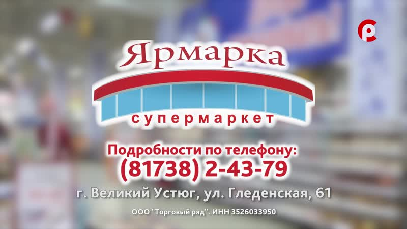 Супермаркет Ярмарка