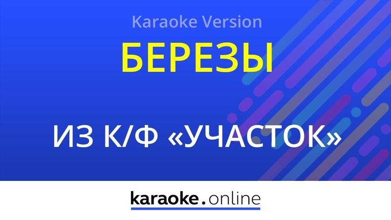 Березы - Сергей Безруков (Karaoke version)