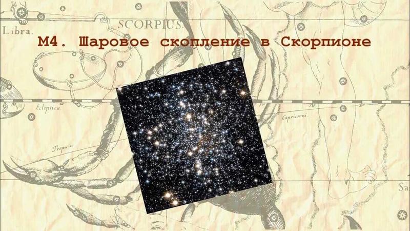 M4. Шаровое скопление в Скорпионе