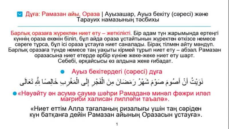 Ораза Рамазан Тарауих намазы Акжан Реклама mp4