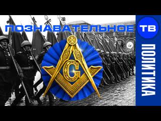 Масонский парад Победы от Путина (Познавательное ТВ, Артём Войтенков)