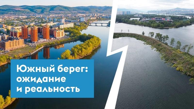 На речной косе в Красноярске вырубили все деревья Люди возмущены но кто виноват Проспект Мира