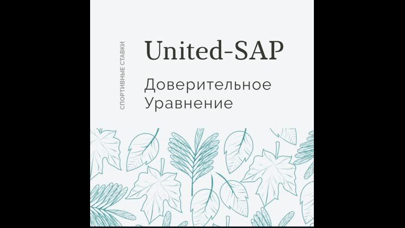 U SAP платит😊