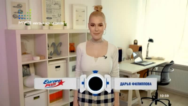 Дарья Филиппова Europa plus чарт 30 05 2020