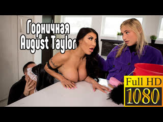 [Brazzers] August Taylor Секс sex, сосёт, русское sex porno anal blowjob brazzers секс анальное, порно