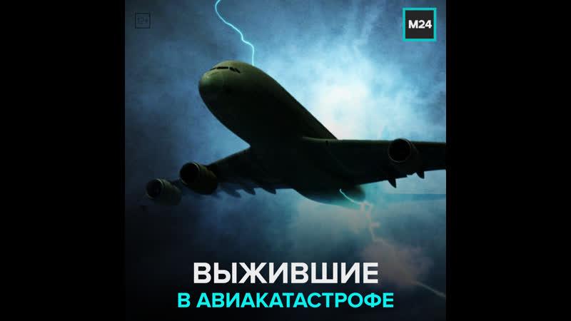 Как выжить в авиакатастрофе Москва 24