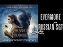 Beauty and the Beast - Evermore (Russian Subs Trans)