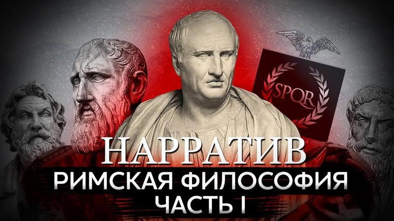 Римская философия История стоицизма Цицерона и христианства Часть I Нарратив 1