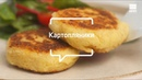 Картопляники видеорецепт Нева металл посуда