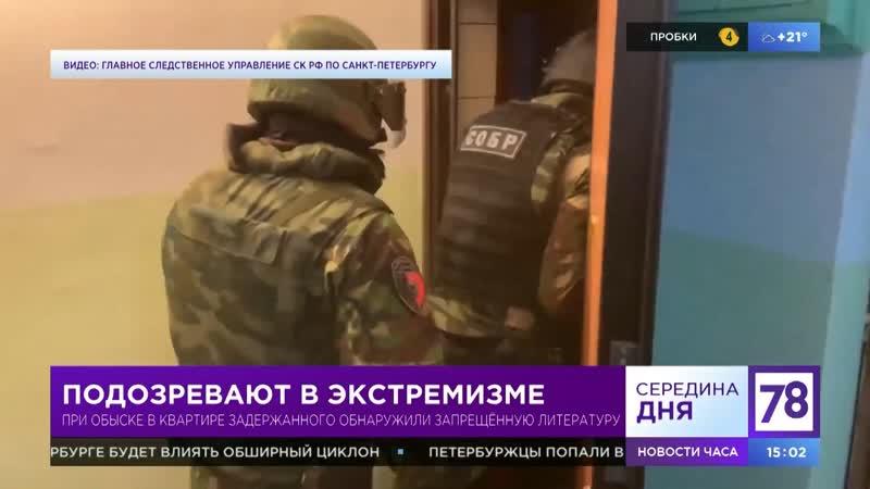 ТК 78 СОБР оказал силовую поддержку в задержании подозреваемого в финансировании запрещённой деятельности