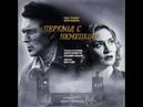 Любовь или война муз.и сл.И.Зудин исполняет Таис Урумидис и оркестр Святослава Текучева