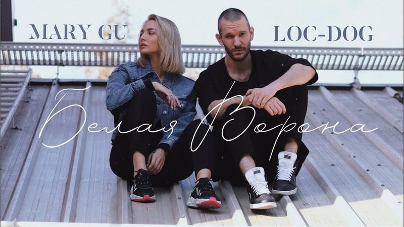 Mary Gu feat. Loc Dog Белая ворона official mood video 2019
