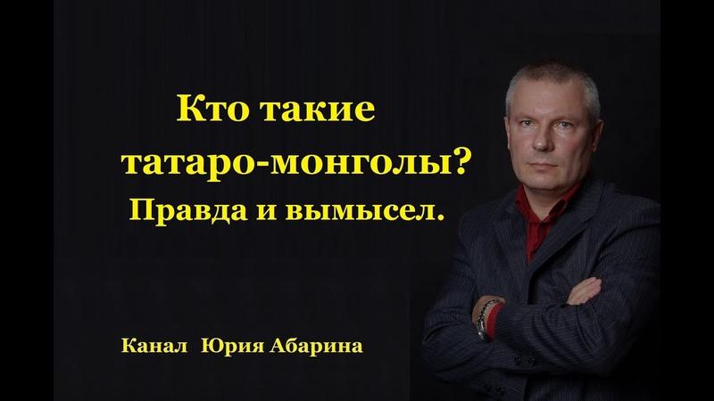 Кто такие татаро-монголы Правда и вымысел.