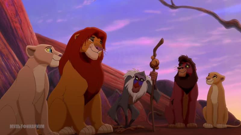 Отщепенцы воссоединяются с королевским прайдом Король Лев 2 Гордость Симбы 19