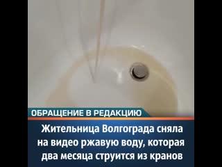 Жительница Волгограда сняла на видео ржавую воду, которая два месяца струится из кранов