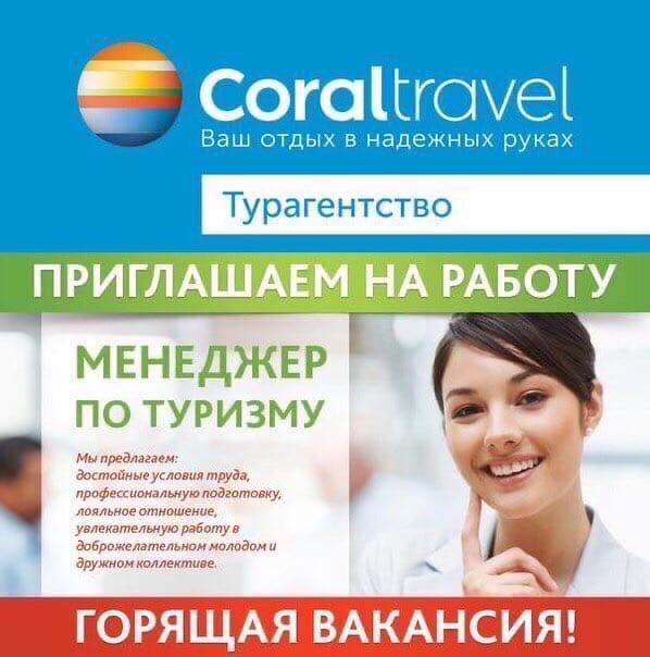Работа в туризме в москве вакансии удаленно продвинуть сайт фрилансер