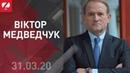 Інтерв'ю Віктора Медведчука українським ЗМІ | 31.03.20