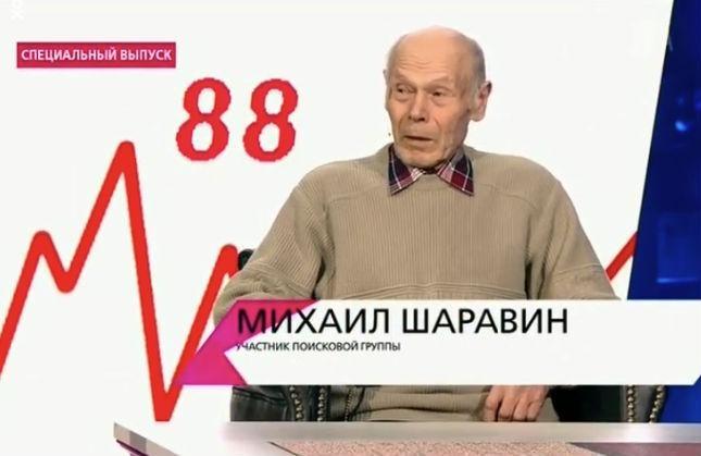 Умер Михаил Шаравин. Он первым нашел палатку погибшей группы Дятлова