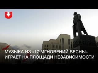 Из громкоговорителей на площади Независимости заиграла музыка из «17 мгновений весны»