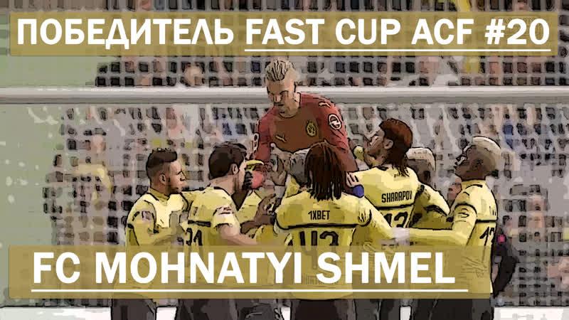 Серия пенальти в FAST CUP ACF20
